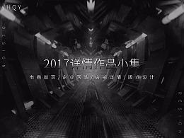 2017详情作品小集