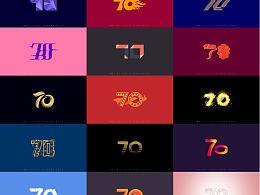 """国庆70周年-70组""""70""""数字设计"""