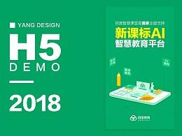 品牌宣传H5