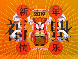 2019 happy new year/新年快乐,大吉大利