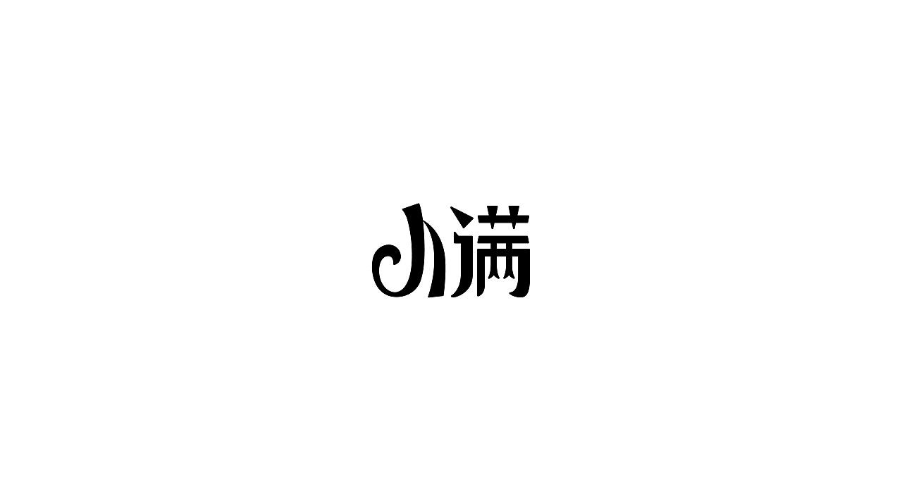 优瑞-《24节气字体设计/1》