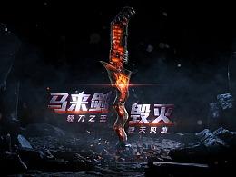 【MIX视觉·作品】穿越火线 · 马来剑宣传片