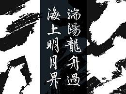 自然造物大过中秋公益海报创作-墨研社英雄帖先行海报