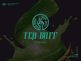 【肖维野纳】Tea Buff果茶品牌LOGO设计丨BUFF果饮魔法