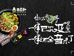 吉盛和国人快餐