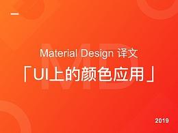 MaterialDesign-UI上的颜色应用