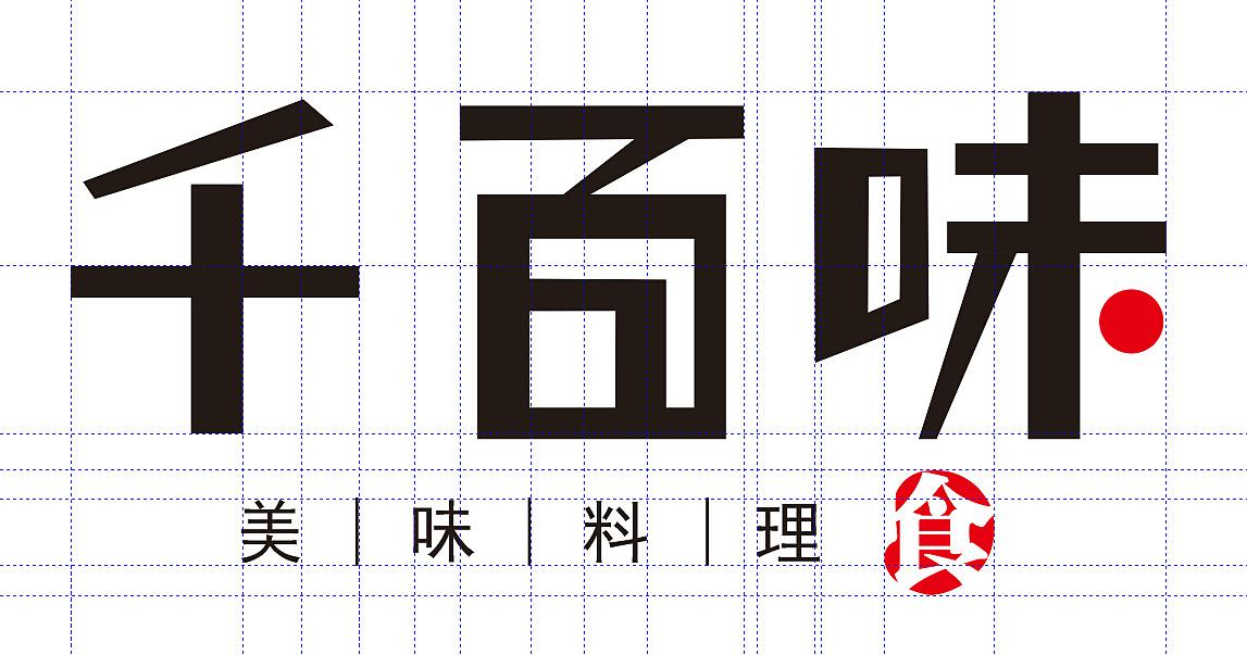 平时工作,联系中的字体设计 图片
