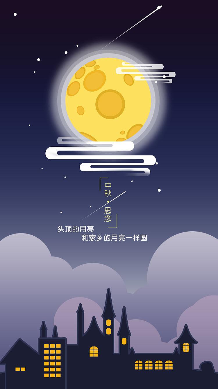 中秋节h5创意 图片合集