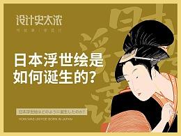 日本浮世绘是如何诞生的?