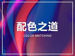 配色之道 - 大厂设计师都在使用的3个配色方法
