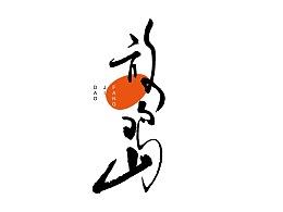 书法字体设计(一)