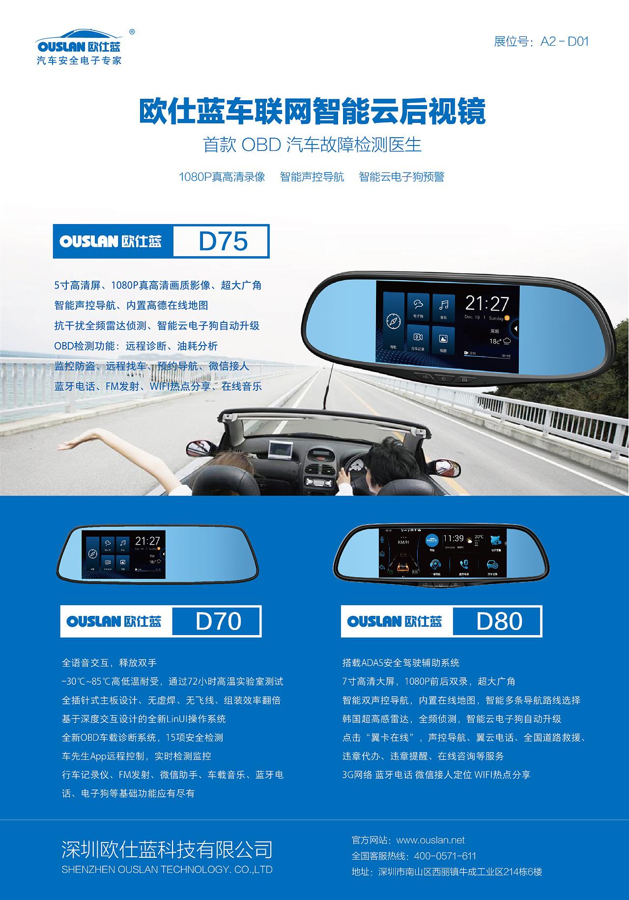 车连连科技 展会会刊设计 dm单页设计 产品单页设计 宣传单设计 ilinc图片