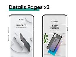 手机壳详情页 x2