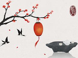 四季·十二月插画