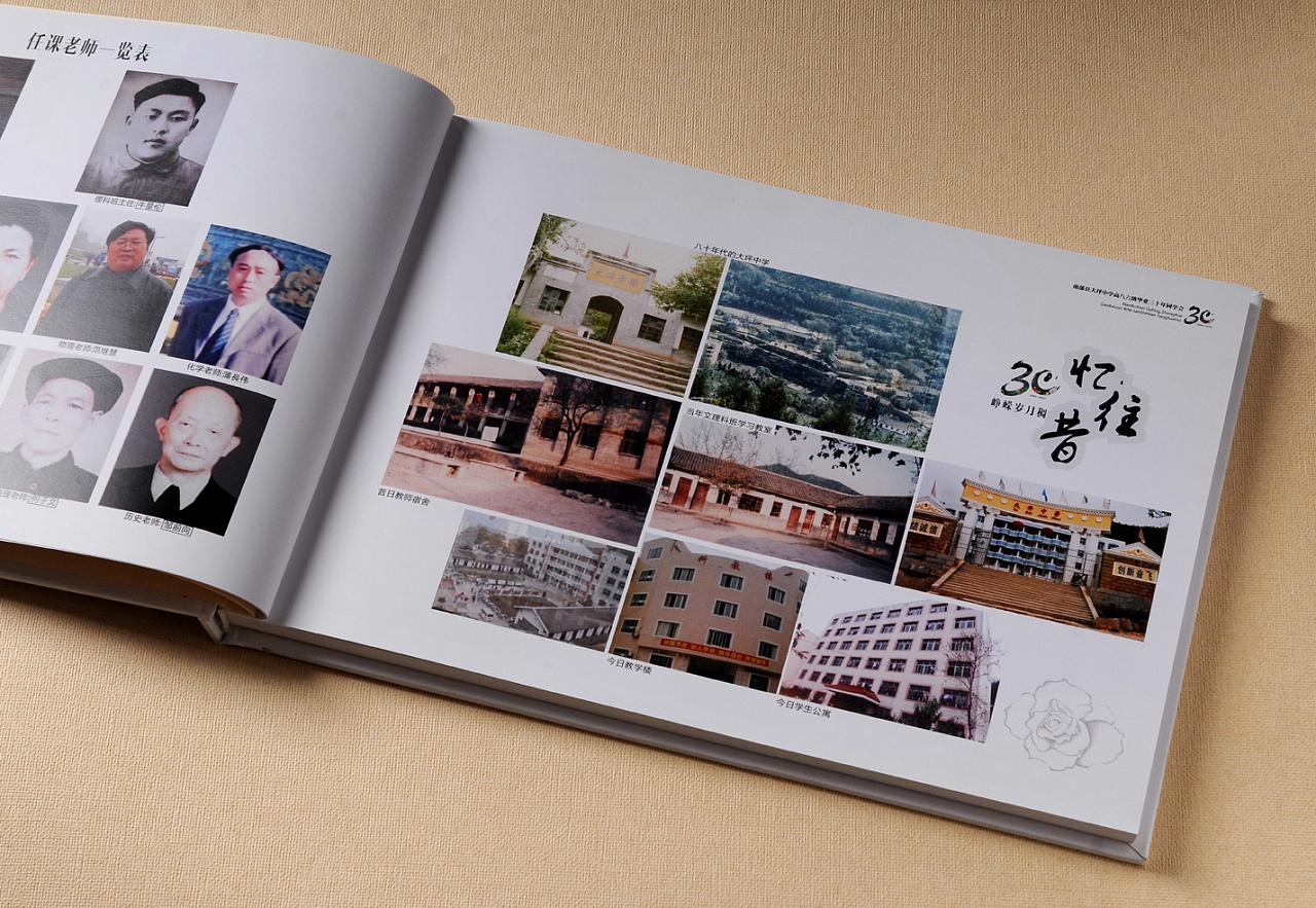 纪念册制作首选顺时针 同学录定制 三十年同学聚会相册图片