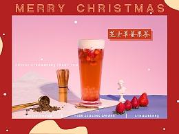 圣诞饮品、草莓季饮品