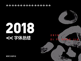 2018-字体年度总结