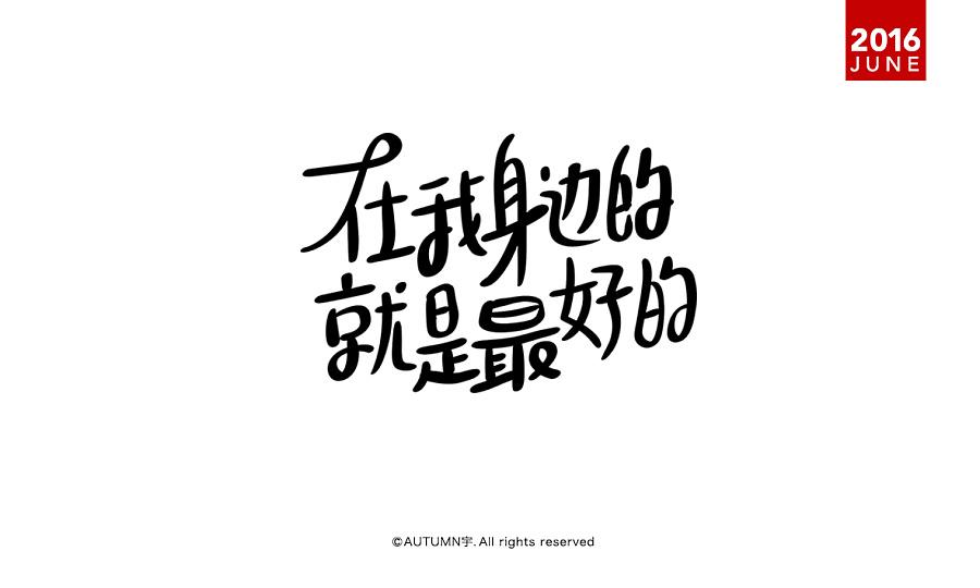 六月-手绘字体设计图片