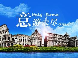 罗马旅拍 专题页/详情页