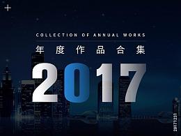 2017年网页作品合集二