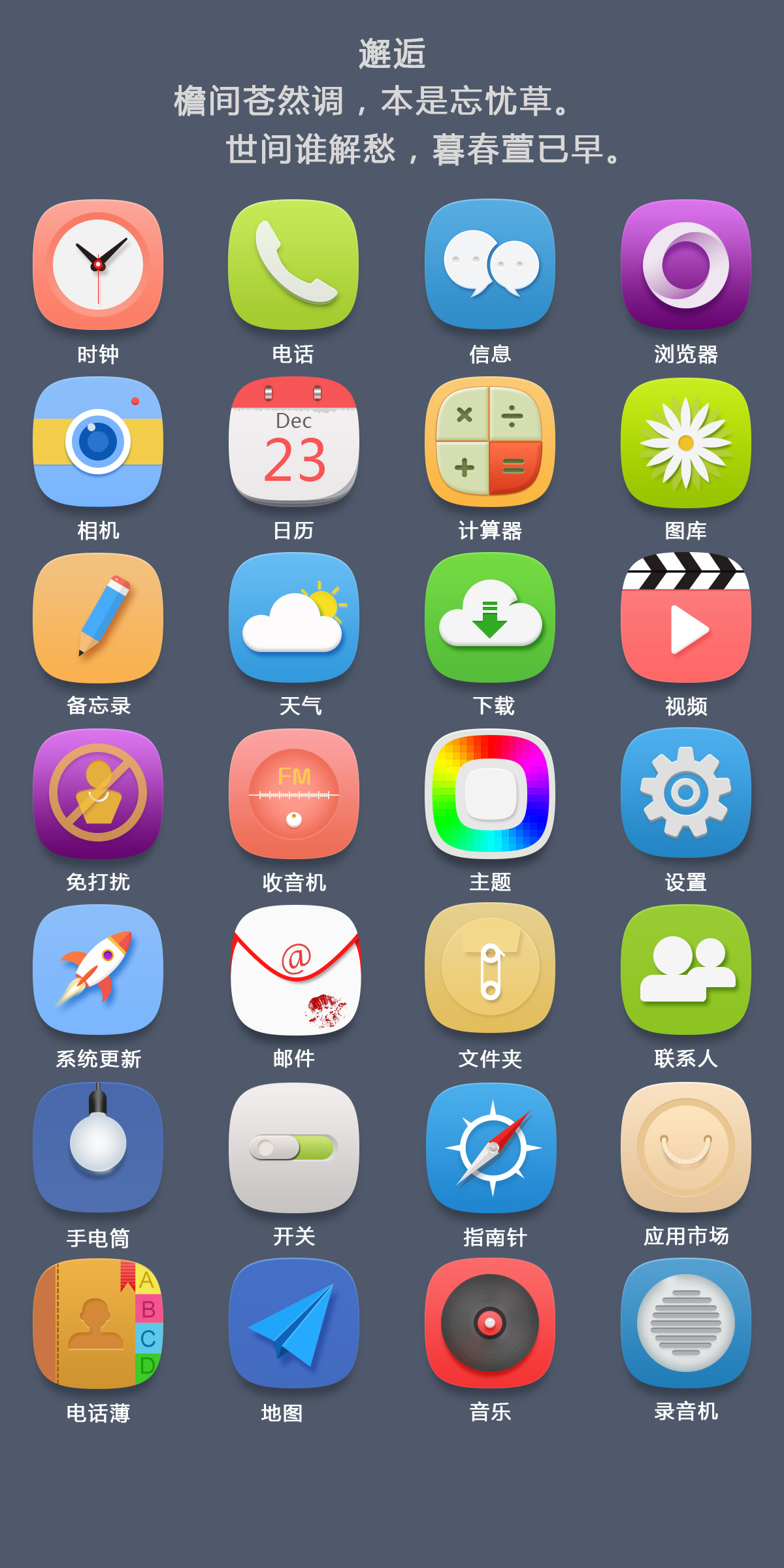 手机图标|ui|主题/皮肤|zjj920615 - 原创作品 - 站酷