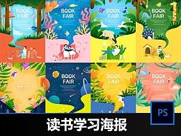 手绘矢量阅读书籍教育文化学习培训插画海报设计素材图片
