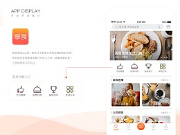 享食app