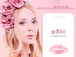 美妆购物APP