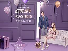 天猫520海报
