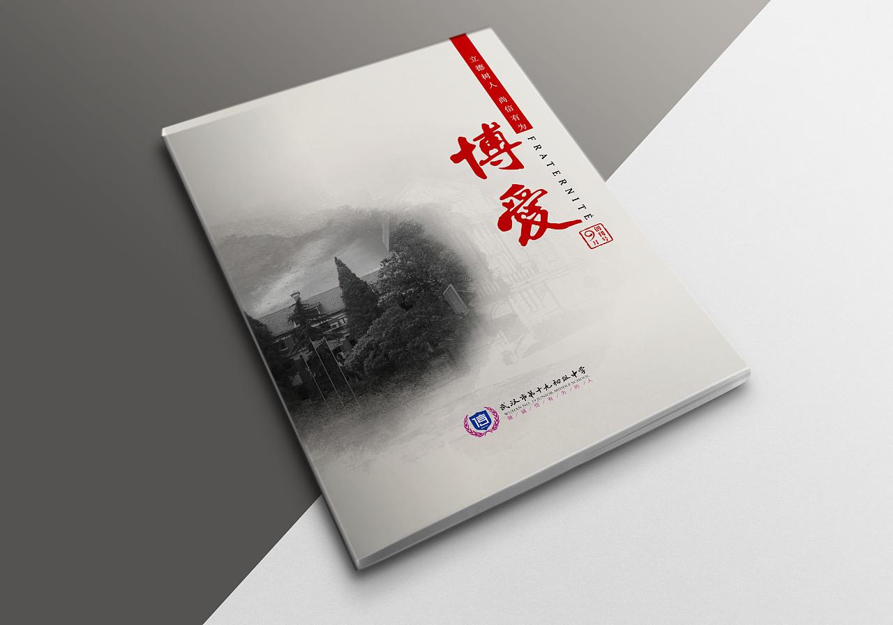 武汉市十九初级中学初中设计站起跑立式教案跑快速校刊图片