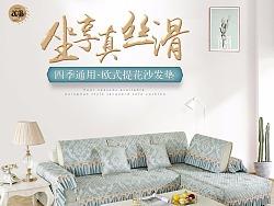 欧式沙发垫