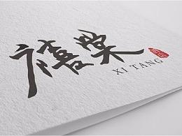 logo设计--禧棠logo设计