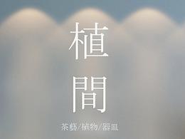 植间-茶舍