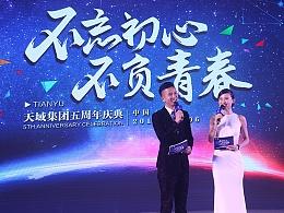 2017-06-06不忘初心不负青春-香港天域集团5周年庆