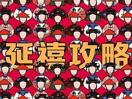 #UI习作# 延禧攻略 人物UI