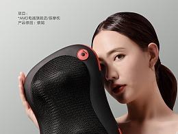 AMD电器旗舰店-无线按摩枕  新品项目(模特产品修图)