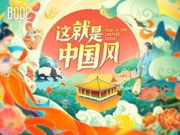 《这就是中国风》设计探索