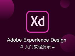 Adobe XD入门教程翻译+演示