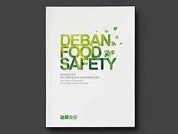 食品安全画册设计分享