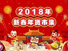 2018水果年货节