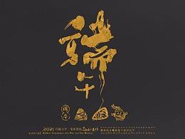 贰婶手写-----奇妙的中国汉字【端午】商用字设计