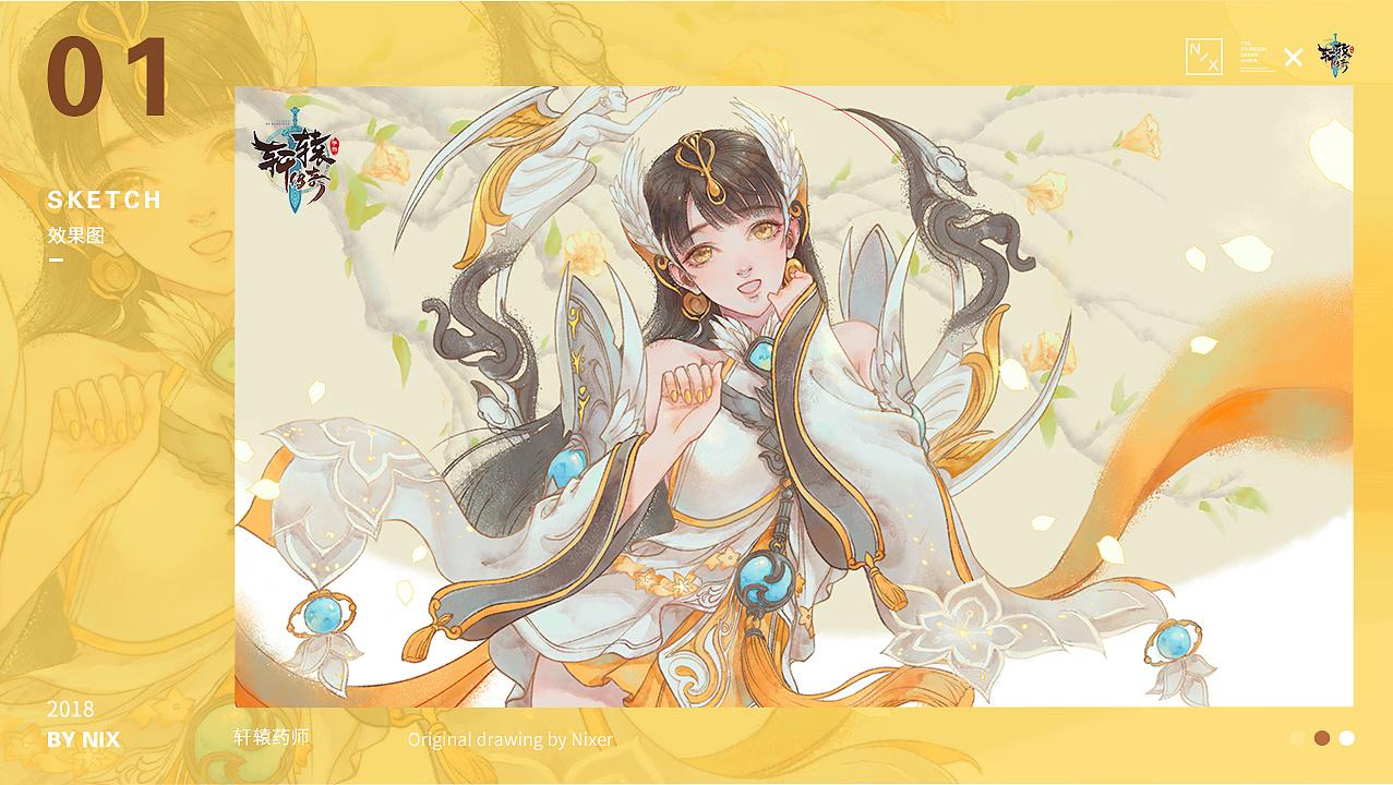 腾讯轩辕传奇手绘插画-15s朋友圈广告