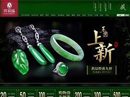 中式首页模板(青版绿版,过去作品)