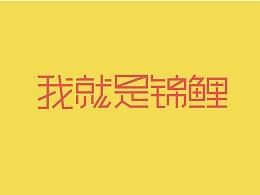 字体设计-我就是锦鲤