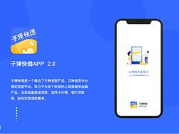 APP金融平台UI2.0版本设计