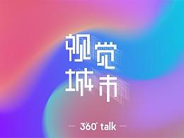 360°Talk | 视觉城市:设计的介入