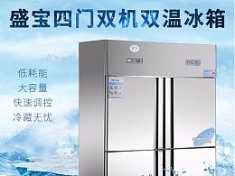 冰箱 详情