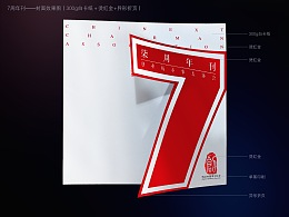 创董会7周年年刊设计