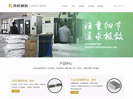 五金制品公司官网项目