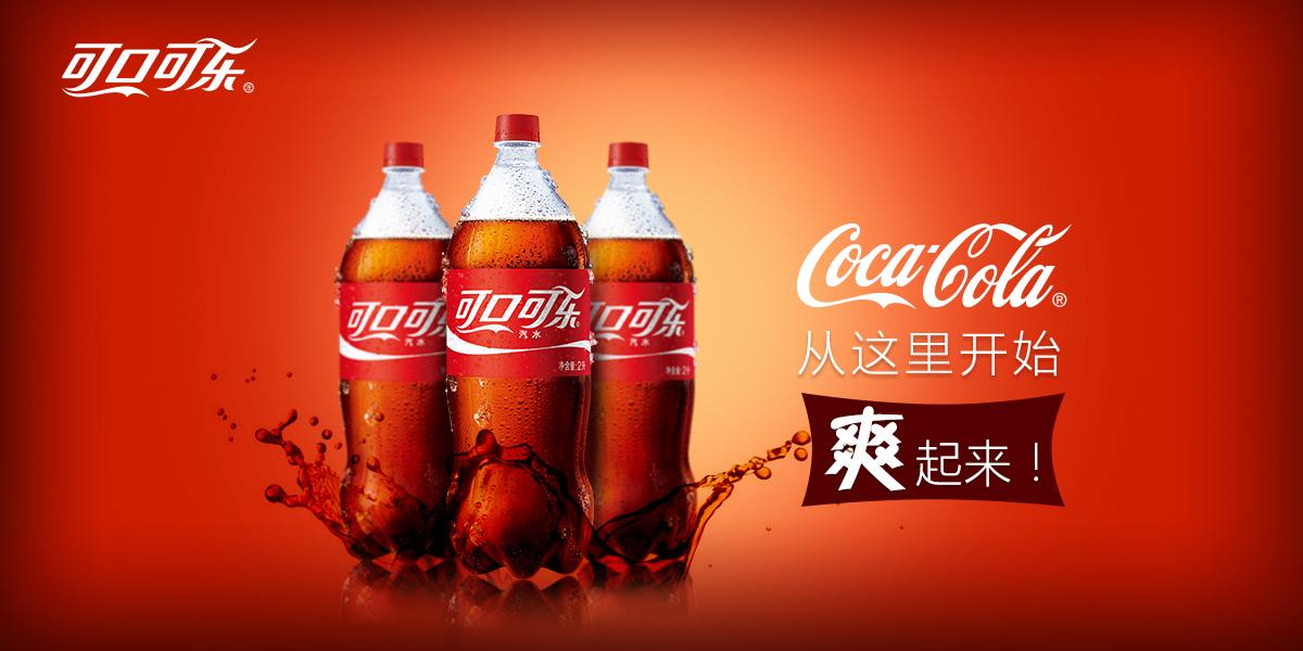 可口可乐海报|网页|banner/广告图|leesaming - 原创图片